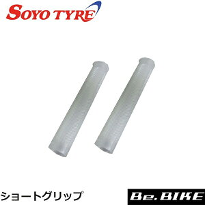 SOYO (ソーヨー) ショートグリップ クリア 自転車 グリップ