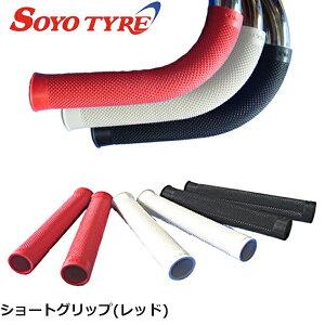 SOYO (ソーヨー) ショートグリップ レッド 自転車 グリップ