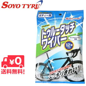 送料無料 トゥルータッチワイパー 自転車ボディー用 12枚入り おそうじクロス SOYO TYRE(ソーヨータイヤ) 工具 自転車