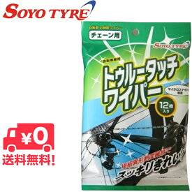 送料無料 トゥルータッチワイパー チェーン用 12枚入り おそうじクロス SOYO TYRE(ソーヨータイヤ) 工具 自転車