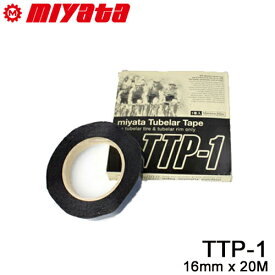 MIYATA (ミヤタ) TTP-1 チューブラーテープ [16mm x 20M] (チューブラー用タイヤ接着テープ) 宮田工業【自転車】【ピストバイク】【ロード】