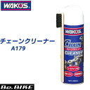 ワコーズ A179 CHA-C チェーンクリーナー 自転車 ルブリカント WAKO'S 非乾燥タイプ生分解性洗浄スプレー