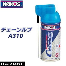 WAKO'S ワコーズ CHL チェーンルブ A310 ルブリカント WAKO'S 和光ケミカル 自転車 bebike