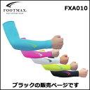 FOOTMAX FXA010 ブラック アームカバー
