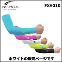 FOOTMAX FXA010 ホワイト アームカバー