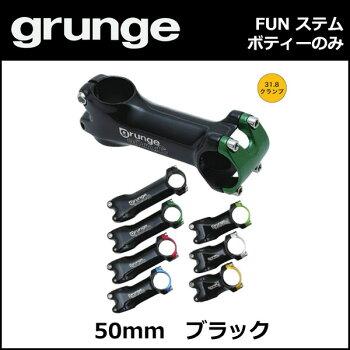 gurunge(グランジ)FUNステムボディ50mmブラック自転車ステム