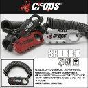 クロップス スパイダーX CP-SPD05 ワイヤーロック カギ 自転車 鍵 施錠 bebike