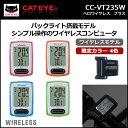 キャットアイ CC-VT235W 限定カラー ワイヤレス サイクルコンピューター CATEYE bebike