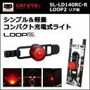 キャットアイ SL-LD140-R LOOP 2 [ループ2] 【80】 リア用 自転車 ライト 小型 軽量 充電式 セーフティライト (49901730293...