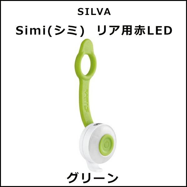 SILVA Simi(シミ) リア用赤LED グリーン 自転車 ライト リアライト