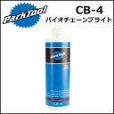 ParkTool (パークツール) CB-4 バイオチェーンブライト 【80】自転車 工具