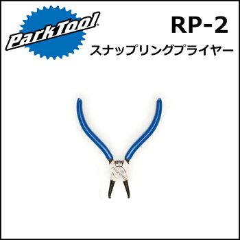 ParkTool(パークツール)RP-2スナップリングプライヤー1.3mmφベンド自転車工具