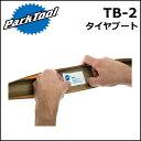 ParkTool (パークツール) TB-2 タイヤブート 自転車 工具