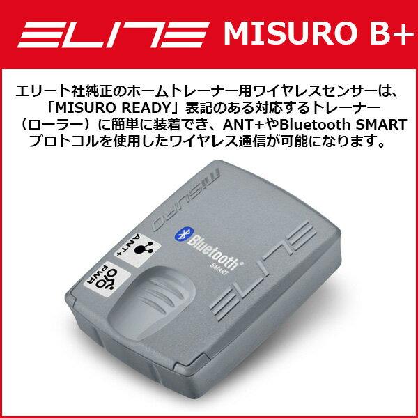 ELITE(エリート) MISURO B+(ミズロ ビー プラス) 【80】(145106) 自転車 サイクルトレーナー(アクセサリー) 国内正規品