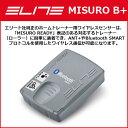 ELITE(エリート) MISURO B+(ミズロ ビー プラス) (145106) 【80】自転車 サイクルトレーナー(アクセサリー)