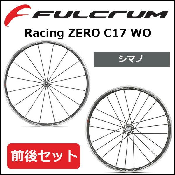 フルクラム(FULCRUM) Racing ZERO C17 WO (前後セット) シマノ 自転車 ホイール ロード 国内正規品