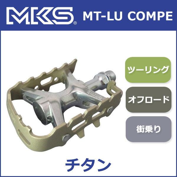 三ヶ島ペダル(MKS) MT-LUX COMPE ペダル チタンカラー 自転車 ペダル