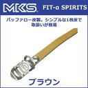 三ヶ島ペダル(MKS) フィットアルファスピリッツ ストラップ ブラウン 自転車 トーストラップ