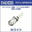三ヶ島ペダル(MKS) フィットアルファスピリッツ ストラップ ホワイト 自転車 トーストラップ
