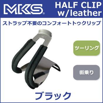 三ヶ島ペダル(MKS)ハーフクリップ(皮付)ブラック自転車トークリップ