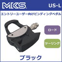 三ヶ島ペダル(MKS) US-L(ビンディング) ペダル 自転車 ペダル