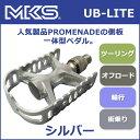 三ヶ島ペダル(MKS) UB-LITE EZY ペダル シルバー 自転車 ペダル