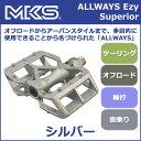 三ヶ島ペダル(MKS) オールウェイズ EZYスーペリア ペダル 自転車 ペダル