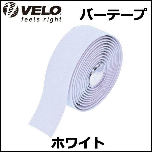 VELO バーテープ ホワイト 自転車 バーテープ