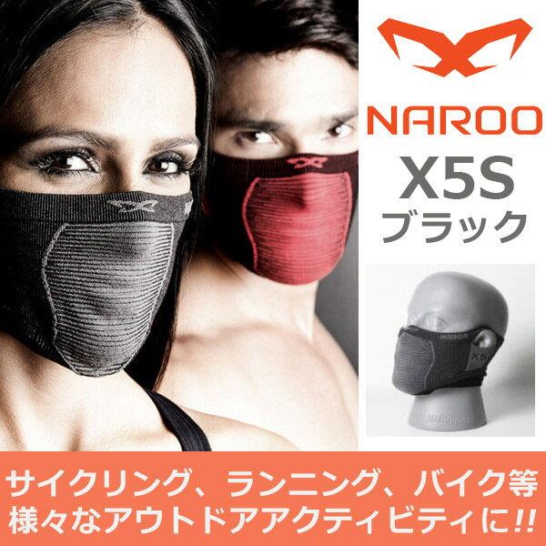 NAROO MASK (ナルーマスク) X5s ブラック スポーツ マスク