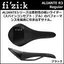 fi'zi:k(フィジーク) ALIANTE R3(2017) kiumレールforブル レギュラー ブラック(7480SWSA79F82) 自転車 サドル
