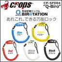 Crops(クロップス) Q4-Biro(バイロ) 形状記憶ケーブル CP-SPD04 ダブルスチールワイヤー 3桁式ダイヤルロック 自転車 鍵 ロック 防犯対...