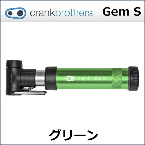 Crank Brothers(クランクブラザーズ) ジェム S ポンプ ブラケット付 グリーン 自転車 空気入れ 携帯ポンプ