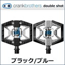 Crank Brothers(クランクブラザーズ) ダブルショット ペダル ブラック/ブルー(641300160065) 自転車 ペダル ビンディングペダル