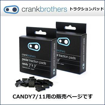 CrankBrothers(クランクブラザーズ)トラクションパッドCANDY7/11用
