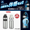 THERMOS サーモス 真空断熱ストローボトル FFQ-600 【80】 保冷 ボトル 自転車 bebike