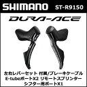 Shimano(シマノ) ST-R9150 左右レバーセット 付属/ブレーキケーブルE-tubeポートX2 リモートスプリンターシフター用ポートX1自転車 シフ... ランキングお取り寄せ
