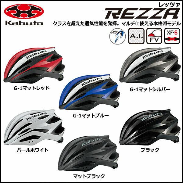 OGK(オージーケー・カブト) REZZA (レッツァ) ヘルメット JCF(公財)日本自転車競技連盟公認 bebike