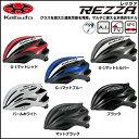 送料無料 OGK(オージーケー・カブト) REZZA (レッツァ) ヘルメット JCF(公財)日本自転車競技連盟公認 bebike