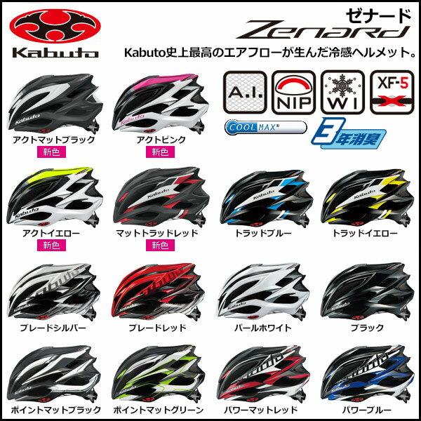 OGK カブト Zenard(ゼナード)ヘルメット オージーケーカブト 軽量 冷感 JCF(公財)日本自転車競技連盟公認 自転車 ヘルメット ロード