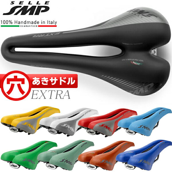 SELLE SMP (セラ エスエムピー) Saddle EXTRA ブラック (8032568524546)エクストラサドル 自転車 サドル 穴あきサドル 国内正規品