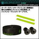SUPACAZ(スパカズ)SUPER STICKY KUSH print スーパースティッキークッシュ プリント [BK/ネオンイエロー(1302-00601-54)] 自転車 バーテープ bebik