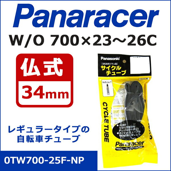 panaracer(パナレーサー) Cycle Tube 0TW700-25F-NP W/O 700×23〜26C 仏式34mm 【80】自転車 チューブ