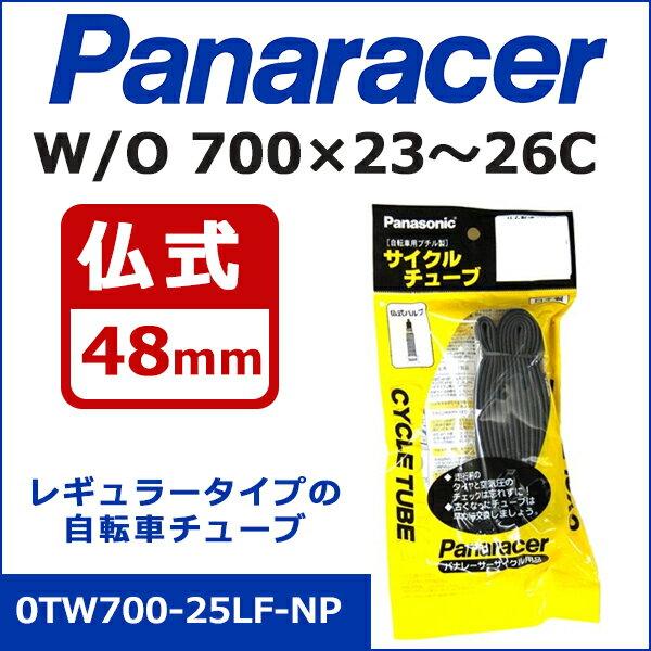panaracer(パナレーサー) Cycle Tube 0TW700-25LF-NP W/O 700×23〜26C 仏式48mm 【80】自転車 チューブ
