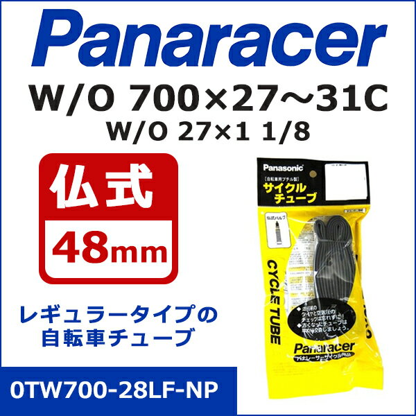 panaracer(パナレーサー) Cycle Tube 0TW700-28LF-NP W/O 00×27〜31C 27×1 1/8 仏式48mm【80】自転車 チューブ