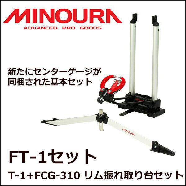 ミノウラ FT-1+FCG-310 リム振れ取り台セット NW-300 ニップルレンチなし (430-3271-00) 自転車 ピストバイク ホイール組 bebike