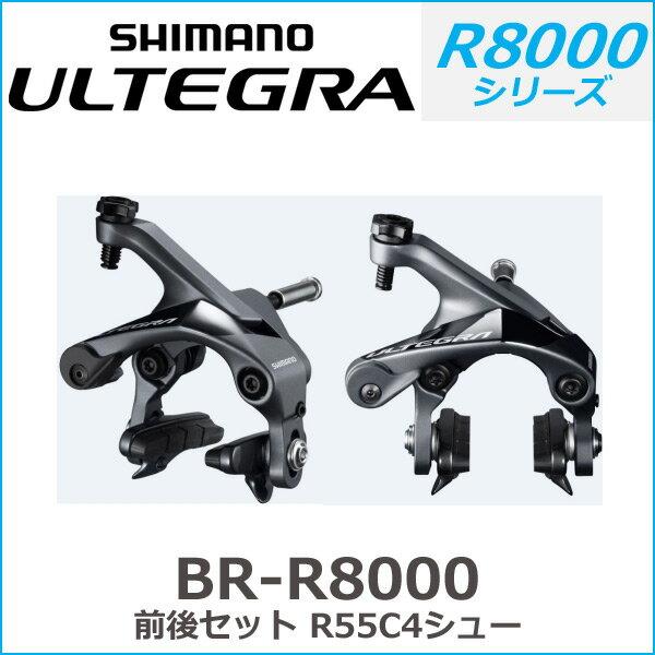 BR-R8000 前後セット シマノ ULTEGRA アルテグラ【80】R55C4シュー (IBRR8000A82) ブレーキ アルテグラ R8000シリーズ