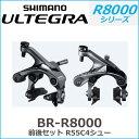 シマノ(shimano) ULTEGRA(アルテグラ)BR-R8000 前後セット 【80】R55C4シュー (IBRR8000A82) ブレーキ アルテグラ ...