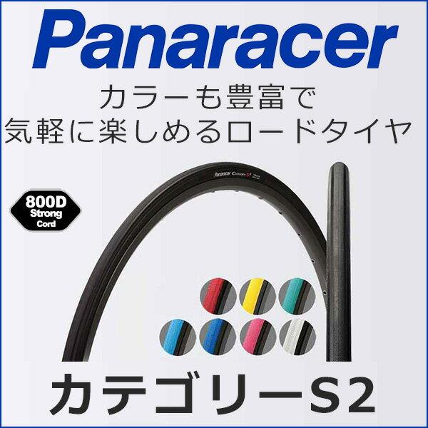 Panaracer(パナレーサー) CATEGORY-S2 [700×23c] カテゴリーS2 タイヤ 自転車 ピストバイク ロード bebike
