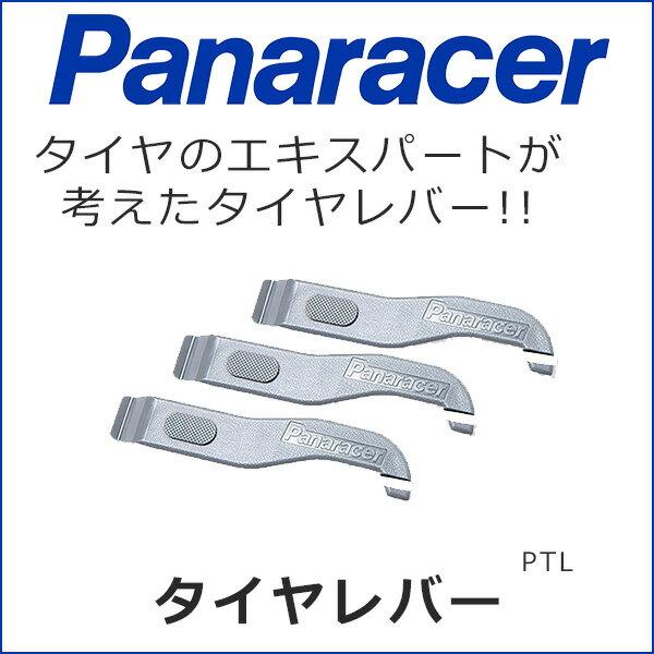 パナレーサー PTL タイヤレバー 3本セット (TL-3後継モデル) タイヤ・チューブ交換に便利 自転車 パンク bebike
