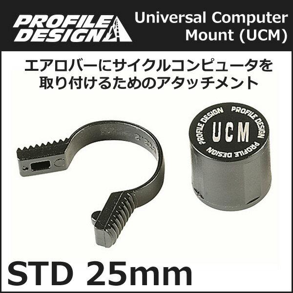 PROFILE DESIGN(プロファイルデザイン) UCM (ユニバーサルコンピューターマウント) STD 25mm(ACUCM1) 自転車 サイクルコンピューター(マウント)